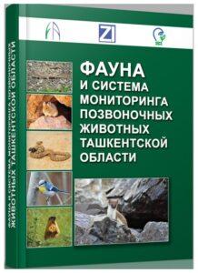 bookfauna